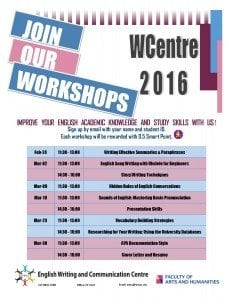 Worshop Poster 20160111 (1)